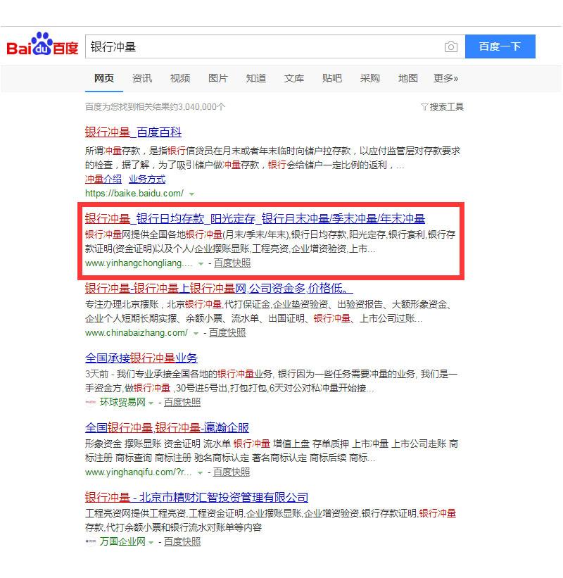 贵州网站SEO优化公司:银行冲量