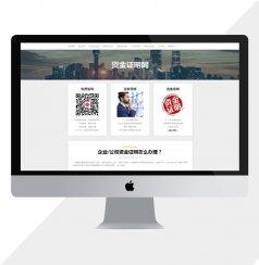 贵州网站建设案例:资金证明网