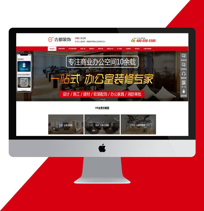 贵州做网站案例:古都装饰-上海办公室装修