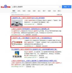 贵州SEO优化公司:上海办公室装修 优化案例