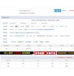 贵州网站运营公司:古都装饰商铺装修网站(www.shdpzx.com)