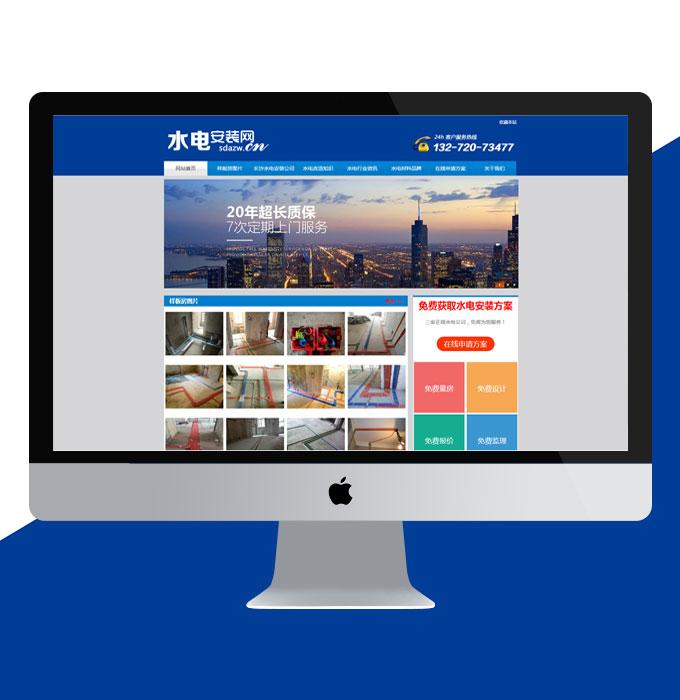 贵州做网站设计案例:水电安装网