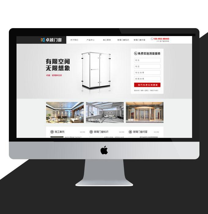 贵州网站建设案例:卓越门窗