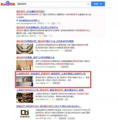 贵州SEO优化案例:酒店装修