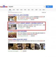 贵州网站seo优化案例:饭店装修