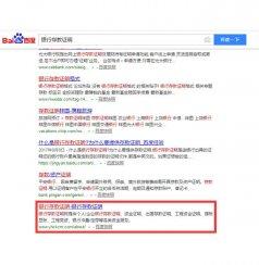 贵州seo网站排名优化:银行存款证明