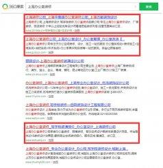 360搜索SEO优化案例:上海办公室装修