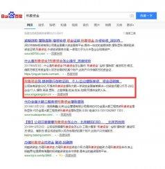 貴州SEO優化公司:形象資金