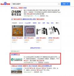 贵州SEO优化公司案例:门窗五金配件