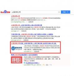 贵州seo优化成功案例:贵州注册公司