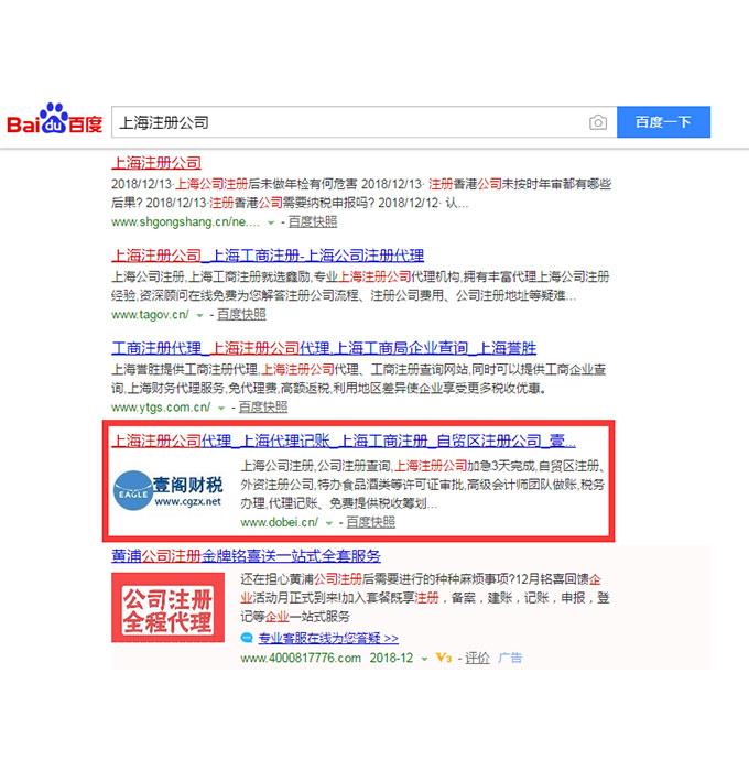 贵州seo优化成功案例:上海注册公司