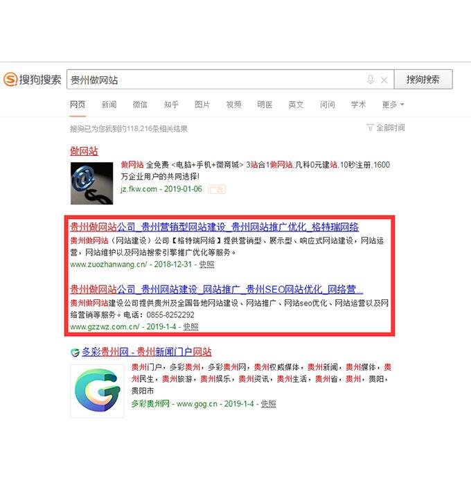 贵州网站优化|搜狗SEO排名优化:贵州做网站