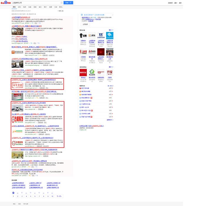 SEO网站优化案例:上海装修公司