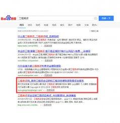 貴州seo優化案例:工程亮資