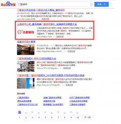 貴州網站優化案例:門面裝修