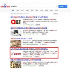 貴州百度seo優化案例:店鋪裝修