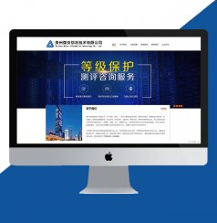 贵州网站建设案例:贵州微安信息技术有限公司