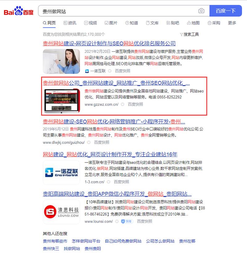 贵州seo优化案例:贵州做网站