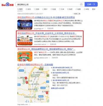 贵阳网站优化案例:贵阳策划公司