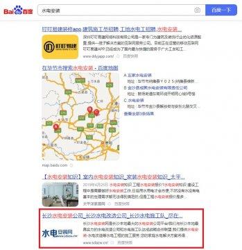 贵州网站关键词优化:水电安装【案例】