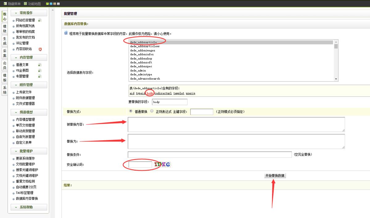 DEDECMS(织梦)数据库批量修改替换文章标题和内容