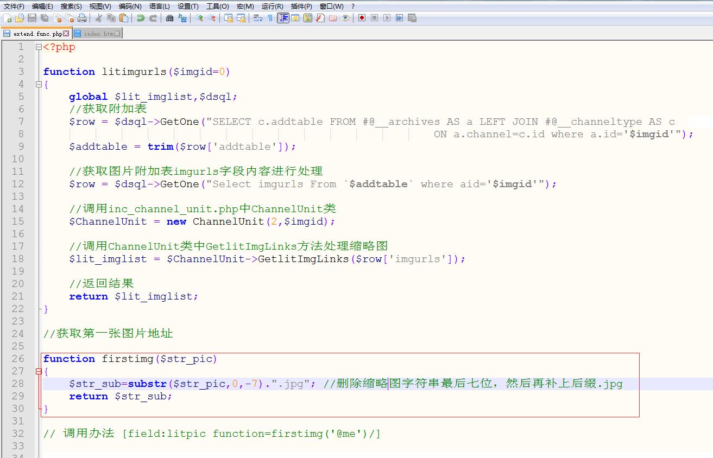 Dedecms列表调用文章、软件或图集的第一张图片大图原图地址(非缩略图)