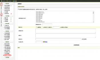 仿站网:DEDECMS(织梦)数据库批量修改替换文章标题和内容