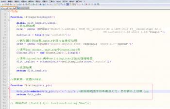 仿站网:Dedecms列表调用文章、软件或图集的第一张图片大图原图地址(非缩略图)