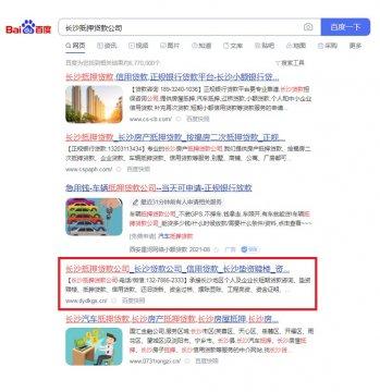贵州SEO优化案例:长沙抵押贷款公司